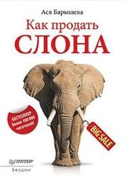 Ася Барышева Как продать слона новая