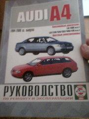 Книга Ауди 4