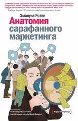 Куплю книгу Анатомия сарафанного маркетинга,  автор Эмануил Розен