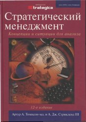 Стратегический менеджмент. Томпсон А.,  Стрикленд А.