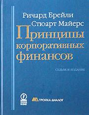 Принципы корпоративных финансов. Р. Брейли,  С. Майерс. 7-е издание.